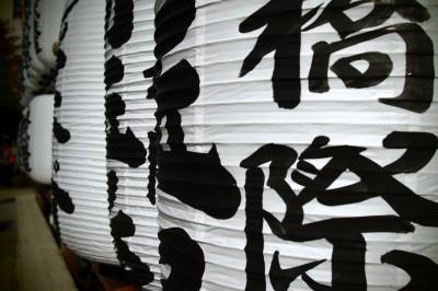 japanese gluten free guide
